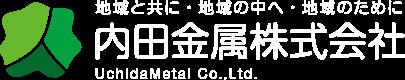 内田金属株式会社